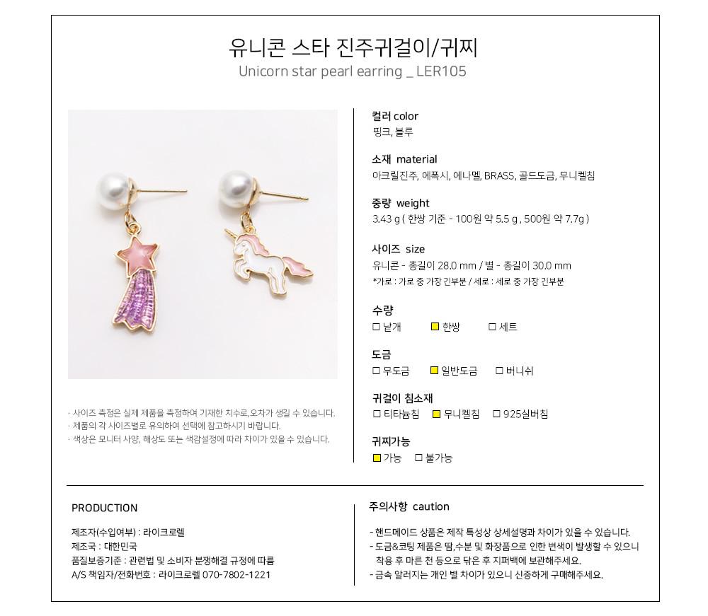유니콘 스타 진주귀걸이/귀찌_LER105 - 라이크로렐, 7,500원, 실버, 드롭귀걸이