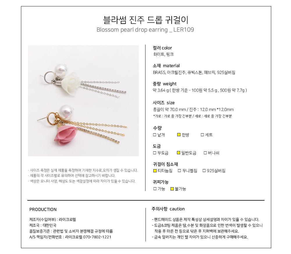 블라썸 진주 드롭귀걸이_LER109 - 라이크로렐, 13,500원, 실버, 드롭귀걸이