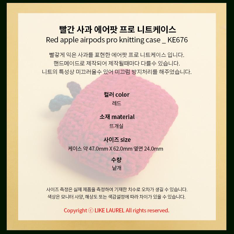 빨간 사과 에어팟 프로 니트케이스 - 라이크로렐, 19,000원, 케이스, 에어팟